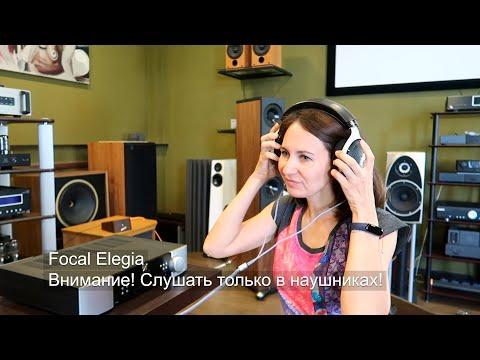 Focal Elegia. Обзор наушников со звуком, часть 5/8. #soundex_headphones19 #soundex_review
