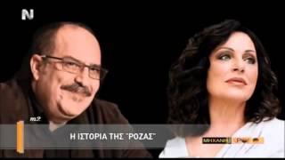 «Ρόζα». Ιστορια ενος υμνου του Ελληνικου πενταγραμμου
