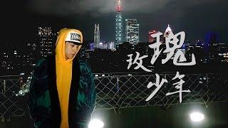 蔡依林  Jolin Tsai - 玫瑰少年 cover by 【AnDrew林哲安】