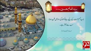 Quote | Hazrat Imam Hussain (RA) | 29 June 2018 | 92NewsHD