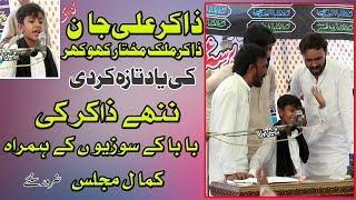 Zakir Ali Jan |Best Majlis18 Ramzan 2018 | Rajoa Sadat | Bani Majlis Sardar Ghulam,Abbas Syed width=