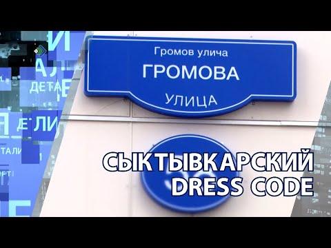 """""""Детали недели"""" - Сыктывкарский Dress Code"""