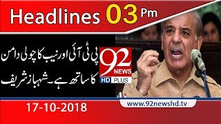 News Headlines | 3:00 PM | 17 Oct 2018 | 92NewsHD