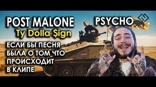 Post Malone - Psycho /ПАРОДИЯ /Если бы песня была о том, что происходит в клипе /№20 /God-given