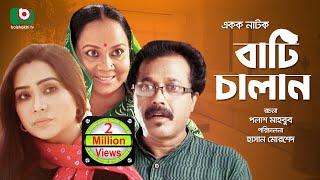 চরম ফানি নাটক - বাটি চালান | Bangla Funny Natok - Bati Chalan | Momo, Amirul Haq, Faruk Ahmed, Babor width=