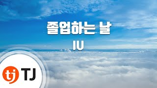 [TJ노래방] 졸업하는 날 - 아이유 (Graduation Day - IU) / TJ Karaoke