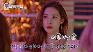선미(SUNMI), 내성적인 성격에 진짜 친구는 '원더걸스(Wonder Girls)' 뿐 비밀언니(secretsister) 9회