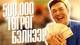 HANU / ХАМГИЙН АЗТАЙД НЬ ШУУД 500,000 ТӨГРӨГ БЭЛНЭЭР