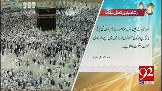 Irshad e Bari Talla   24 June 2018   92NewsHD
