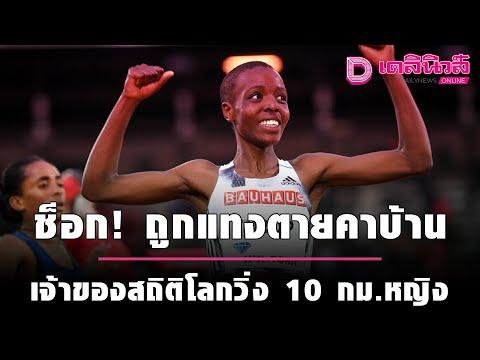 ช็อก! เจ้าของสถิติโลกวิ่ง 10 กม.หญิงถูกแทงตายคาบ้าน | เดลิ[HOT]นิวส์ 141064