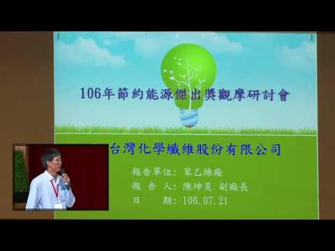 第二場節能案例分享-台灣化學纖維股份有限公司苯乙烯廠