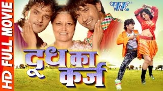 Superhit Bhojpuri Full Movie 2017 - Doodh Ka Karz - Dinesh Lal Yadav