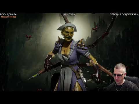 Mortal Kombat 11   СМЕРТЕЛЬНАЯ РУЛЕТКА ОНЛАЙН (PS4) потом РЕЗИК