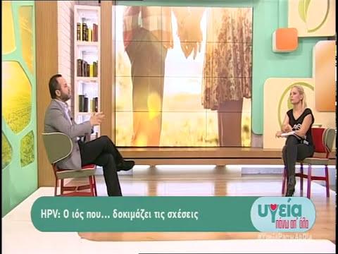 "ANT1 TV ""Υγεία Πάνω απ´όλα"": HPV - Μύθοι & Πραγματικότητα."