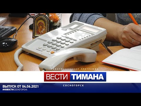 ✳ Вести Тимана. Сосногорск | 04.06.2021