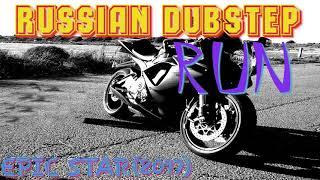 Russian Dubstep (RUN) 2017 (EPIC STAR)