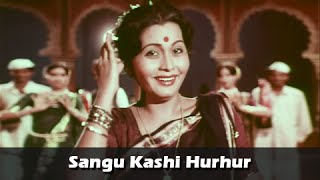 Usha Naik in Hit Lavani Song - Sangu Kashi Hurhur - Aai Marathi Movie - Kuldeep Pawar