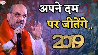 2019 में अकेले 480 सीटों पर लड़ेगी BJP, Amit Shah की खास तैयारी
