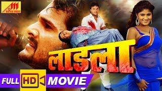 Khesari Lal का सुपरहिट भोजपुरी फिल्म 2018   LAADLA  Bhojpuri Full Movie 2018
