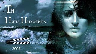 NINA NIKOLINA - TI / YOU (OFFICIAL MUSIC VIDEO) HQ 2003