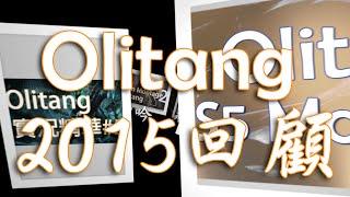 Olitang - 2015回顧