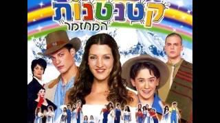 02. Chiquititas Israel - Achat, Shtaim, Shalosh (Até Dez)