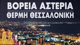 Βόρεια Αστέρια - Θερμή Θεσσαλονίκη [HQ]