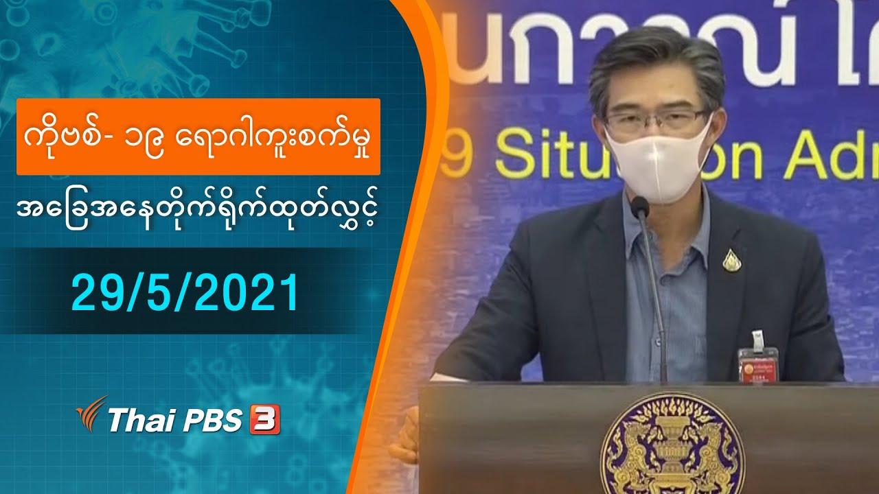 ကိုဗစ်-၁၉ ရောဂါကူးစက်မှုအခြေအနေကို သတင်းထုတ်ပြန်ခြင်း (29/05/2021)