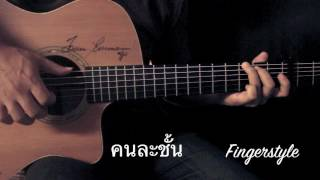 คนละชั้น - Jaonaay Fingerstyle Guitar Cover by Toeyguitaree (TAB)