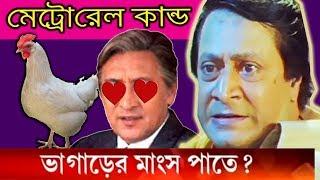 Ami Bhalobashar Pokkhye | Bhagar Kando o Metro Kando | Dj Bapon