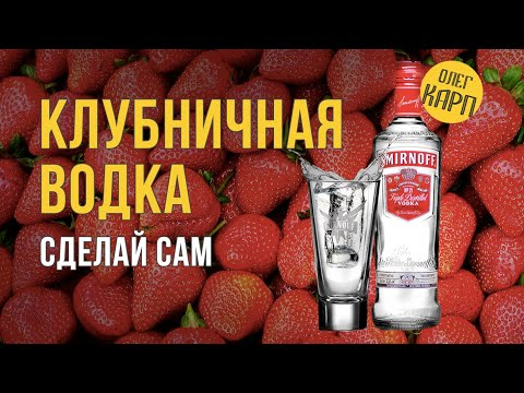 Клубничная водка по оригинальному, современому методу. // Олег Карп photo