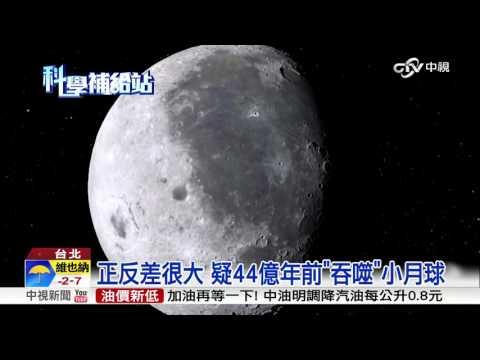 科學補給站~月球背面照片曝光 世人震驚