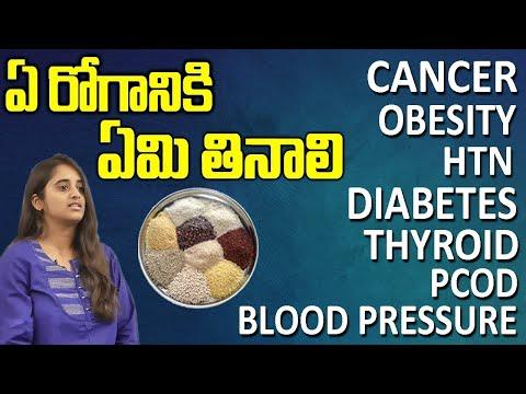 ఏ రోగానికి ఏమి తినాలి    Solution for Different Types of Diseases with Millet Food    SumanTV