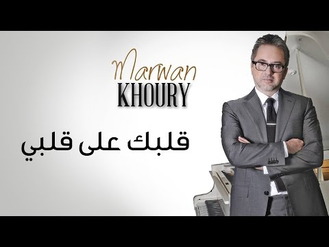 marwan-khoury-albak-ala-albi-audio-marwan-khoury