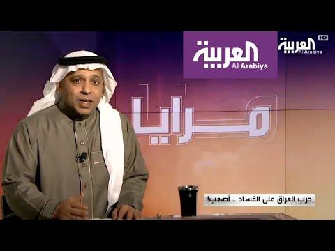 مرايا: حرب العراق على الفساد .. أصعب!