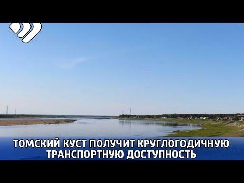 Томский куст получит круглогодичную транспортную доступность