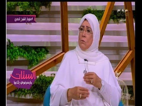 الستات مايعرفوش يكدبوا | تعرف على ابرز الشخصيات التي كانت في بيت الشيخ الحصري