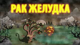 DeNol Gidra 2015 (Astellas), animation video/ ДеНол Гидра (Астеллас), анимационное видео