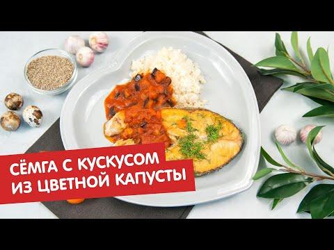 Сёмга с«кускусом» изцветной капусты | Братья по сахару