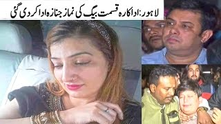 Kismat Baig Stage Actress | Naseem Vicky | Latest Pakistan News
