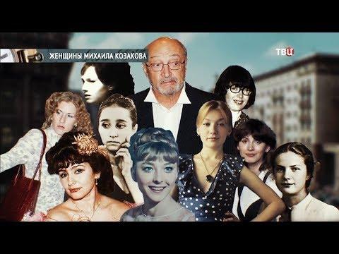 Женщины Михаила Козакова