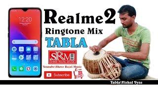 Realme2 Ringtone Mix Tabla Vishal Vyas ॥ Shree Rajal Music