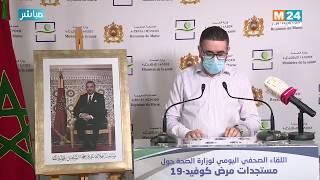 Bilan du #Covid-19 : Point de presse du ministère de la Santé (02-06-2020)