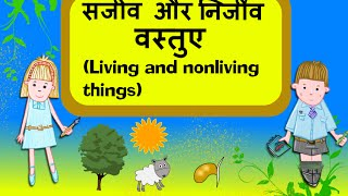 Science - Living and Non-living things (जीवित और निर्जीव)  - CBSE and NCERT