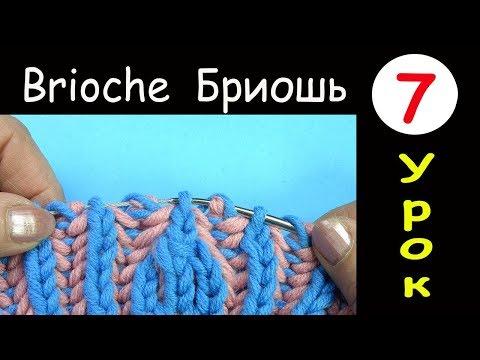 БРИОШЬ 7 УРОК  Убавление 4 петель Brioche knitting Four loops decrease Вязание на спицах