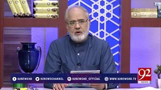 Quote | Hazrat Ali (RA) | 28 July 2018 | 92NewsHD