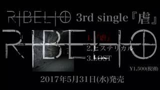 リベリオ 3rd single『虐』