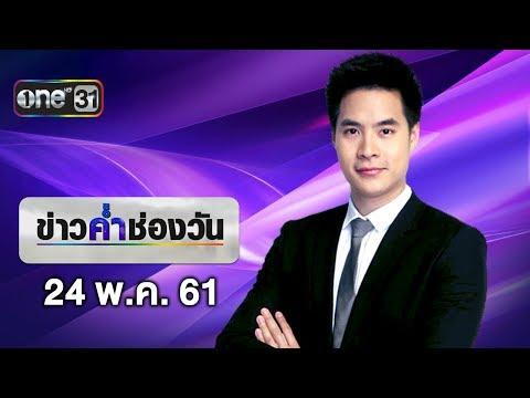 ข่าวค่ำช่องวัน | 24 พฤษภาคม 2561 | ข่าวช่องวัน | one31
