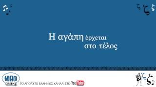 """Αντώνης Ρέμος """"Η αγάπη έρχεται στο τέλος"""" (with lyrics)"""