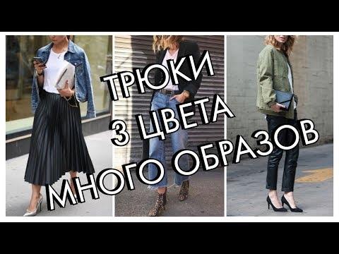 ТРЮКИ - 3 ЦВЕТА МНОГО ОБРАЗОВ photo